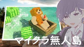 #4【マイクラ無人島】立った…マンタが立ったっ!!【七味兄弟】