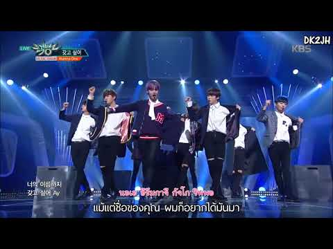 [Thaisub] Wanna One (워너원) - WANNA (갖고싶어) : LIVE ver