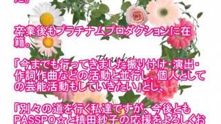 アイドルグループ・PASSPO☆の槙田紗子(22)が、30日付でグループを卒業...