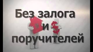 Микрозаймы ТВ Реклама
