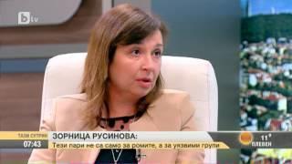 Тази Сутрин: Зорница Русинова: 80-те млн. лв. от Европа не са насочени към ромите