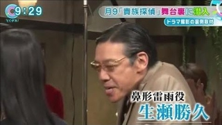 【舞台裏】月9 貴族探偵 HD 生瀬勝久、 Subscribe & More Videos: https...