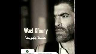 Wael Kfoury - Safha We Tawaita _ صفحة وطويتها - وائل كفوري