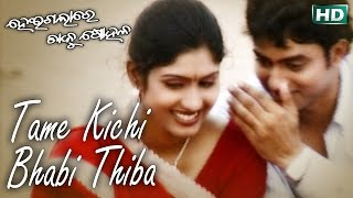 TAME KICHI BHABI THIBA | Romantic Song | Rashmi Mohapatra | SARTHAK MUSIC