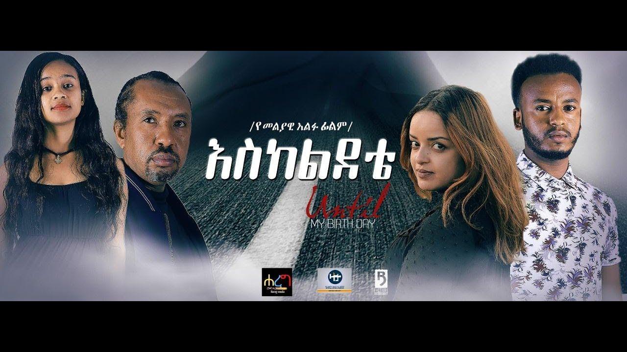 Download እስከ ልደቴ - Ethiopian Amharic Movie Eske lidete   2020 Full Length Ethiopian Film Eskeledete   2020