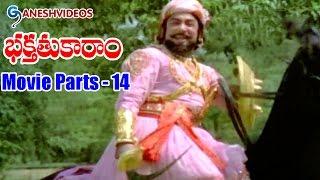 Bhakta Tukaram Movie Parts 14/15    Nageshwara Rao, Ramakrishna Anjali Devi    Ganesh Videos