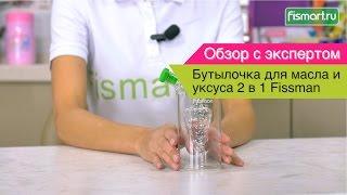 Бутылочка для масла и уксуса 2 в 1 Fissman видеообзор (7521) | Fismart.ru