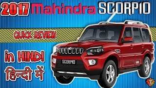 2017 Mahindra Scorpio के बारे मे जाने |All You Need to Know| हिंदी मे |Quick Review
