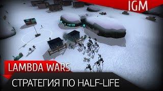 Поиграем в Lambda Wars - Стратегия по Half-Life
