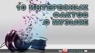 видео Интересные факты о музыкальных инструментах