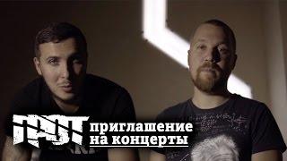 ГРОТ -  Приглашение на московские концерты
