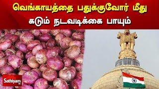 வெங்காயத்தை பதுக்குவோர் மீது கடும் நடவடிக்கை பாயும் - மத்திய அரசு  Onion  Warned  Central Govt
