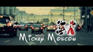 Видеосъемка свадьбы в Москве и в Крыму