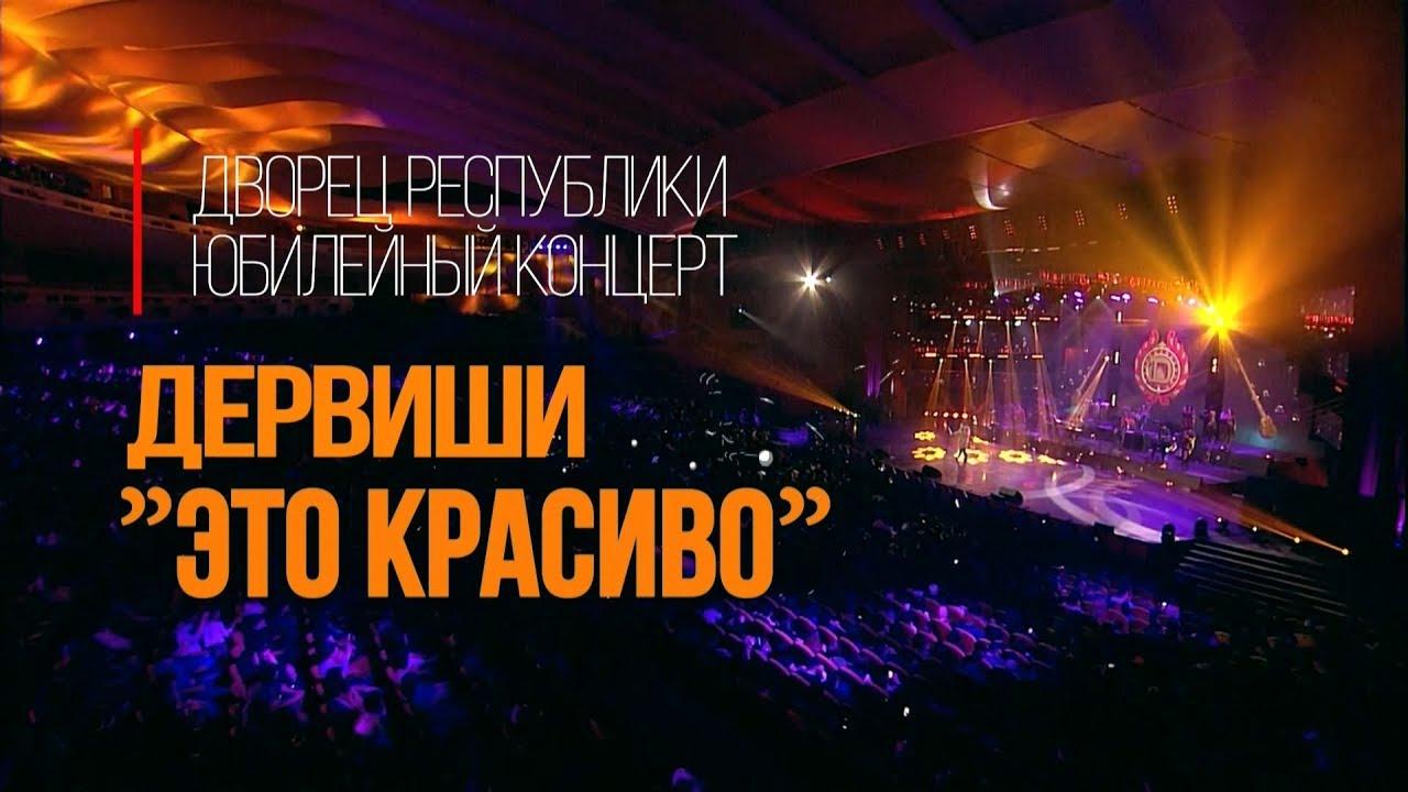 дервиши концерт билеты