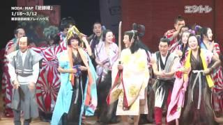 宮沢りえ、妻夫木聡、古田新太らが出演するNODA・MAPの舞台「足跡姫~時...