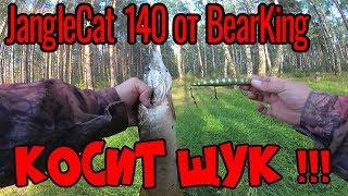 Fishycat Junglecat 140 от BearKing - УБИЙЦА ЩУК !!! ЛУЧШАЯ НОВИНКА 2019 !!!
