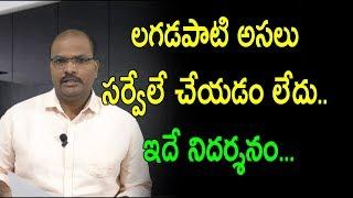 Has Lagadapati Rajagopal really made surveys ?    Nidhi TV