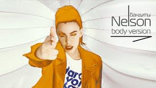 Nelson - Бандиты, Body Version (премьера клипа, 2016)(Скачать трек