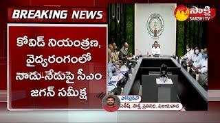 AP CM YS Jagan Key Review Meet On Corona Control And Nadu Nedu | Sakshi TV