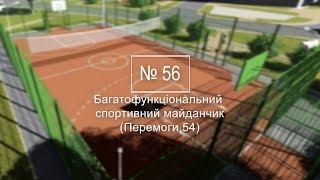 Багатофункціональний  спортивний майданчик (Перемоги,54)