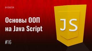 ООП на JS Основы, Методы, Конструкторы и Прототипы на JavaScript, Видео курс по JavaScript, Урок 16