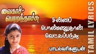 சின்ன பொண்ணுதான்   Chinna Ponnuthan with Lyrics - 90s Hit   Vaikasi Porandhachu   Vijay Musicals