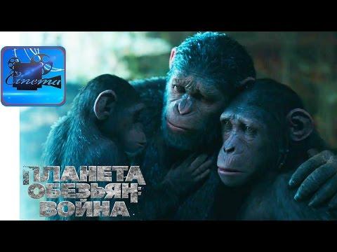 Видео Планета обезьян война фильм 2017 смотреть онлайн бесплатно в хорошем качестве