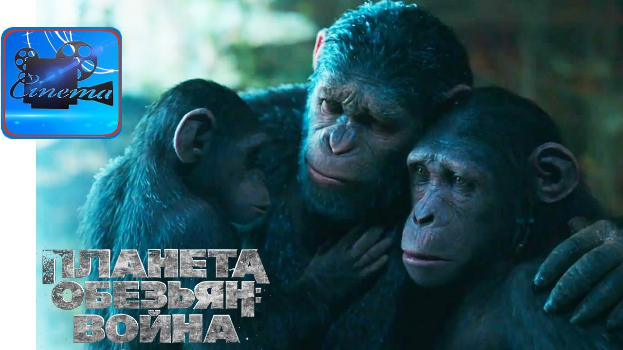 Трейлеры к фильму Планета обезьян Война смотреть онлайн