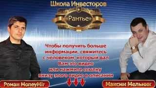 видео Школа Инвесторов «Рантье»