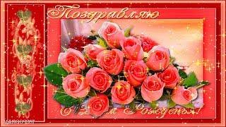 С Днем Рождения Милая!