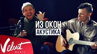 Download Звонкий - Из Окон (Acoustic Video) Mp3 and Videos