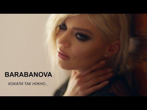 Barabanova - Кохати Так Ніжно [Official Video]