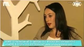 Ρεπορτάζ για το Smoke&Stop στην εκπομπή «My Moment» στο κανάλι ΜΑΚΕΔΟΝΙΑ TV