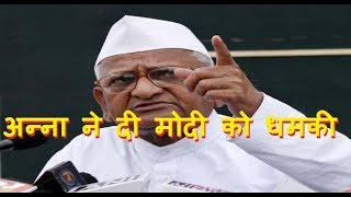 Video अन्ना  ने दी मोदी को धमकी ।Anna Hazare threatens Modi again download MP3, 3GP, MP4, WEBM, AVI, FLV April 2018
