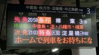【迷列車で行こう おけいはん編】Vol.21~おけいはんの特別停車~