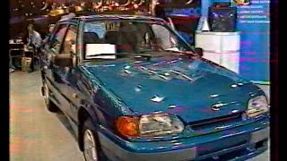 Репортаж с выставки автомобилей 1997г.