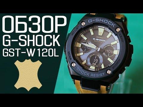 часы g shock gst w120l отзывы еще нужно уметь
