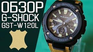 G-SHOCK GST-W120L-1B | Обзор (на русском) | Купить со скидкой