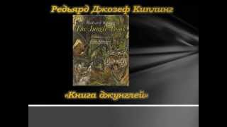 Буктрейлер. Р.Киплинг ''Книга джунглей''