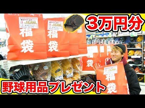 【豪華商品】硬式グラブ入り!?初売りの野球用品福袋を3万円分購入したので開封&プレゼント!【当選者発表】