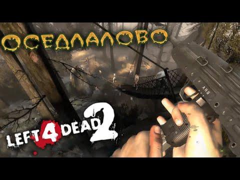 Зомби-апокалипсис в Left 4 Dead 2 | Братишка оседлал...