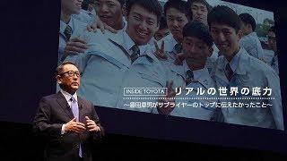 INSIDE TOYOTA #09 リアルの世界の底力〜豊田章男がサプライヤーのトップに伝えたかったこと〜