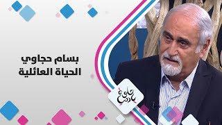 بسام حجاوي - الحياة العائلية