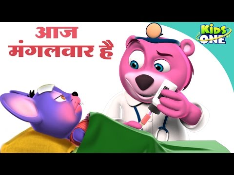 Aaj Mangalwar Hai Chuhe Ko Bukhar Hai Nursery Rhyme Poem | Hindi Rhymes for Children - KidsOne