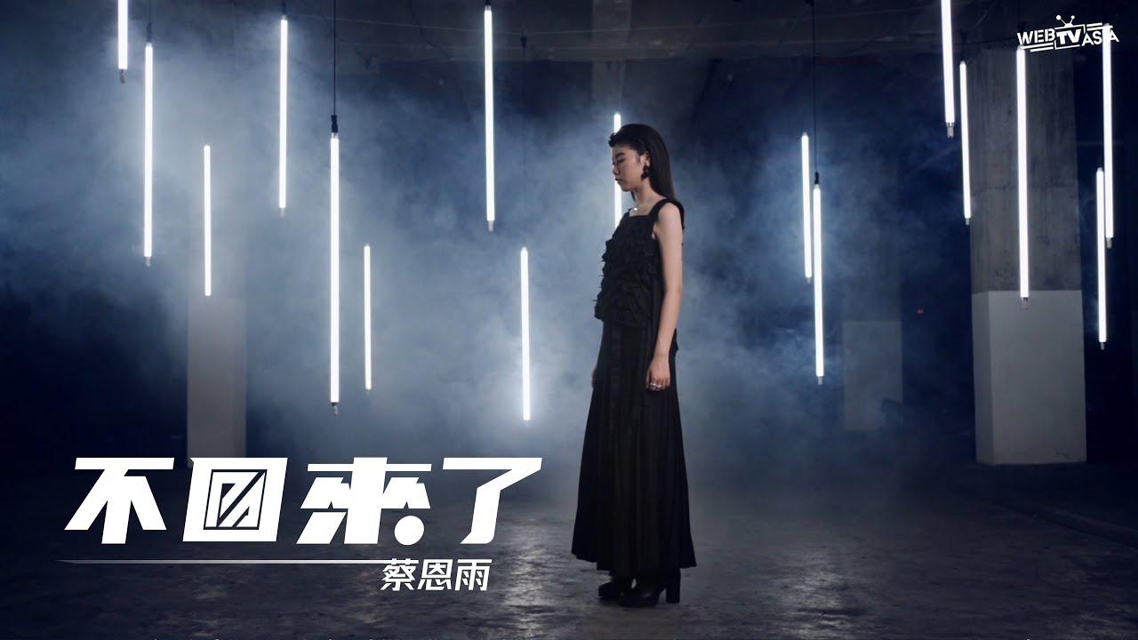 蔡恩雨 Priscilla Abby《 不回來了 》官方 Official MV