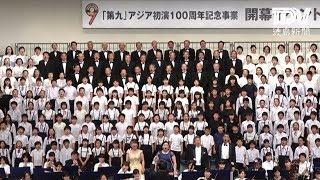 「第九」アジア初演100周年記念事業 開幕イベント「子どもと大人の交響曲第4楽章演奏会」