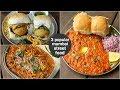top 3 popular mumbai street food recipes | मुंबई स्ट्रीट फ़ूड रेसिप | easy street food recipes