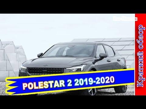 2020 Volvo Polestar 2 – Exterior And Interior Walkaround – 2019 Geneva Motor Show