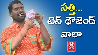 Bithiri Sathi Funny Conversation With Savitri Over ATM Withdrawal Limit | Teenmaar News