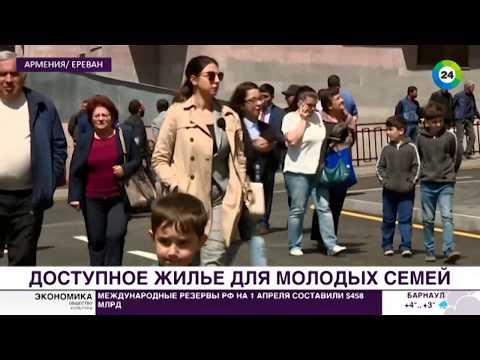 Тысячи семей Армении получили квартиры по программе «Доступное жилье»